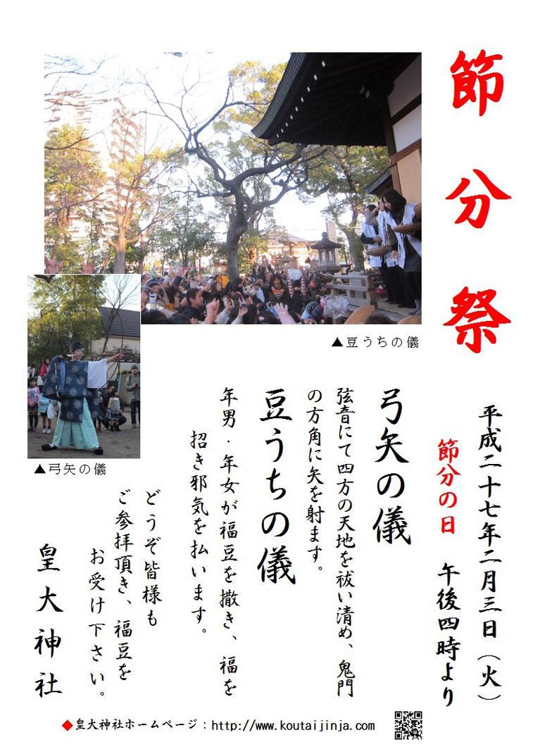 尼崎 皇大神社 節分祭 平成27年