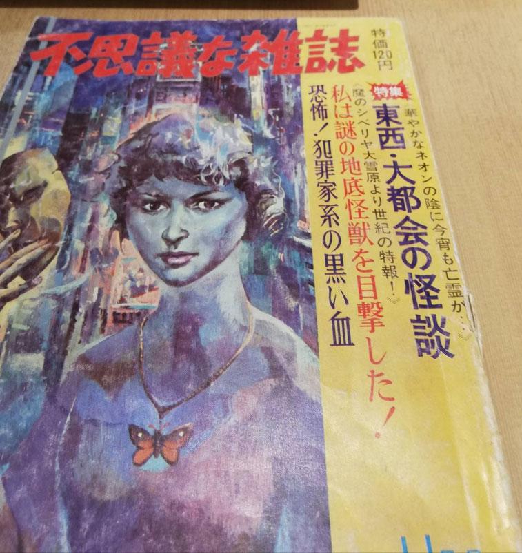 昭和40年11月1日発行