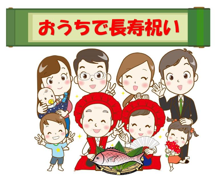 長寿祝い 還暦祝い 古希祝い 喜寿祝い 傘寿祝い 米寿祝い 卒寿祝い 白寿祝い 紀寿祝い 魚々屋 豊川市田店 テイクアウト