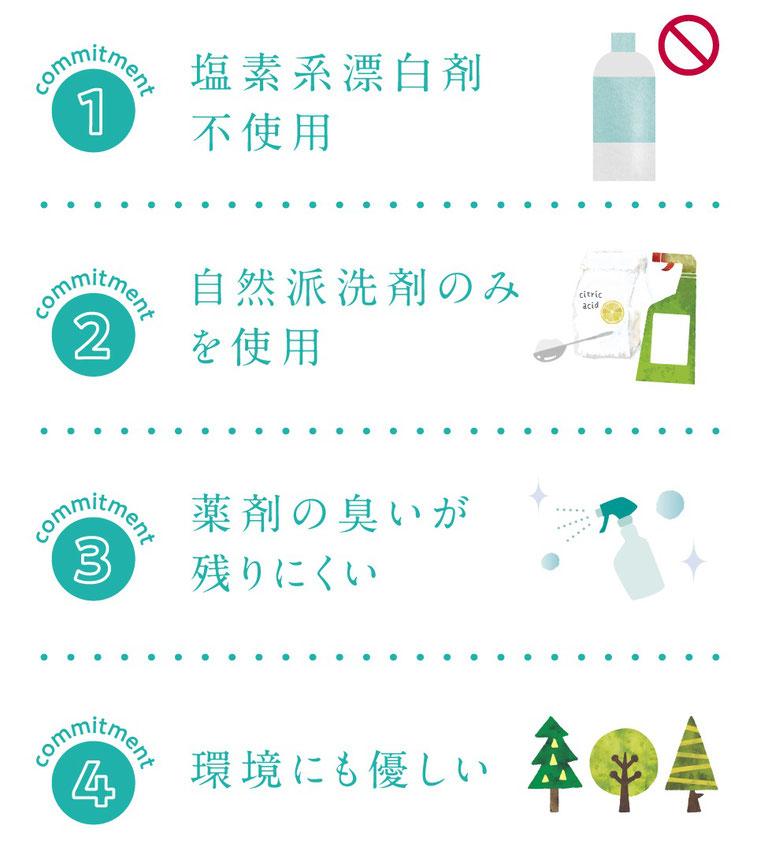 ①塩素系漂白剤不使用②自然派洗剤のみを使用③薬剤の臭いが残りにくい④環境にも優しいなちゅらるハウスクリーニング