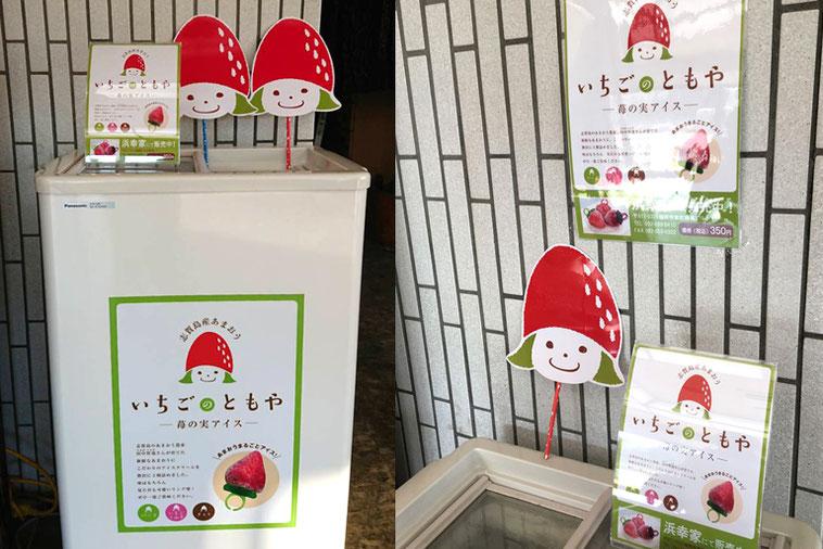 賑やかな苺の実アイス売り場