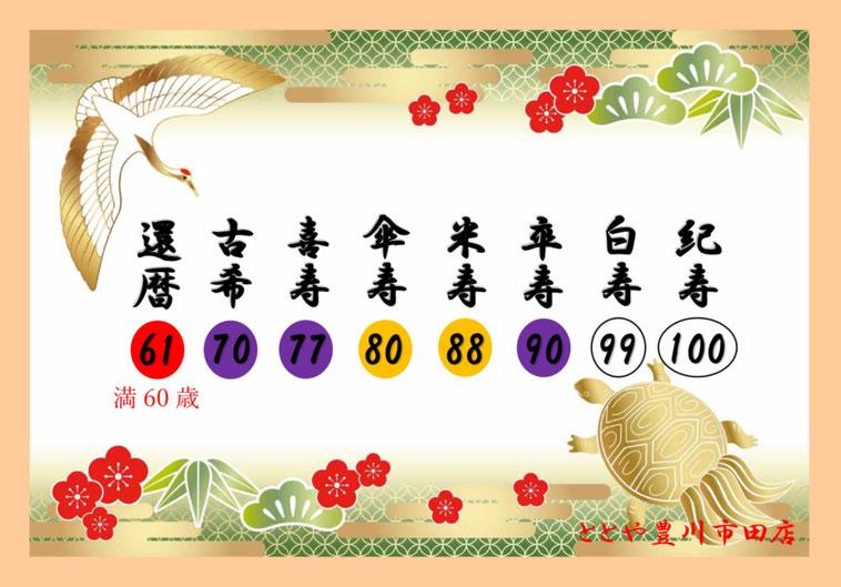 長寿祝い 還暦祝い 古希祝い 喜寿祝い 傘寿祝い 米寿祝い 卒寿祝い 白寿祝い 紀寿祝い
