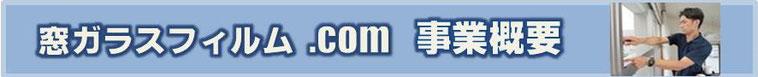 愛知・名古屋・岐阜・三重・滋賀県の窓ガラスフィルム施工はフルハウス・サポート。飛散防止フィルム 防犯フィルム 紫外線カットフィルム 遮熱・断熱フィルム 各種取り扱い