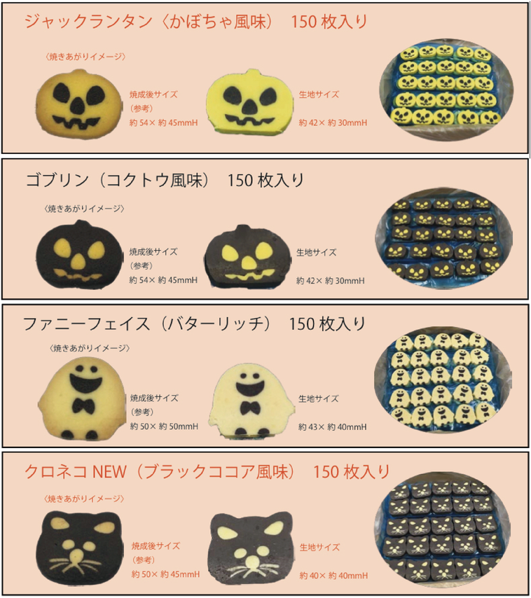 ハロウィン、冷凍クッキー