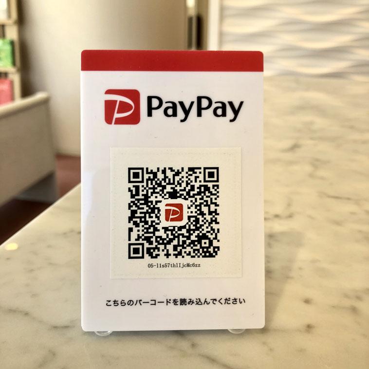 京都市下京区四条烏丸のメンタルクリニックでは、PAYPAY(ペイペイ)が使えます