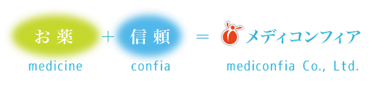 「medicine・お薬」+「confia・信頼」=『mediconfia・メディコンフィア』