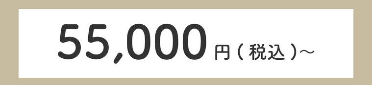 通常価格43,780円(税込)のところ35,000円(税込)