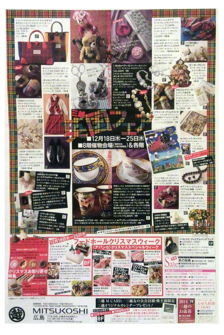 妖精の紅茶写真掲載・英国フェアのカタログの画像