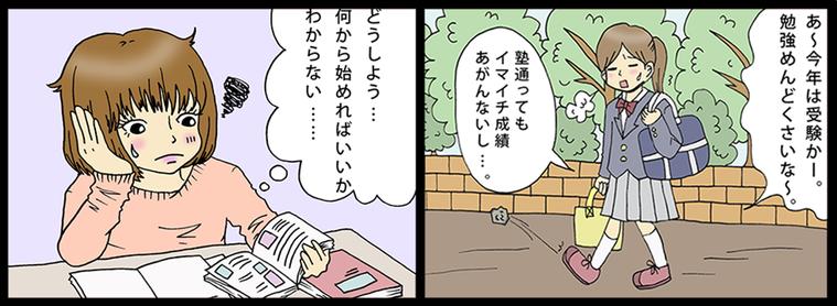 公立高校入試-合格イラスト
