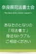 奈良県司法書士会HP