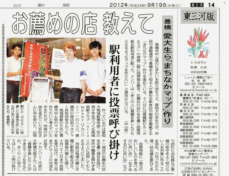 2012/9/19中日新聞