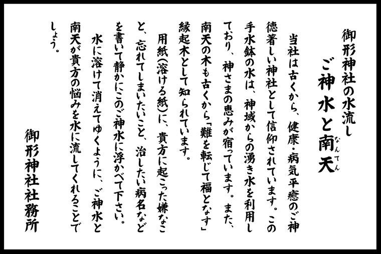 御形神社(みかたじんじゃ)の水流し「ご神水と南天」