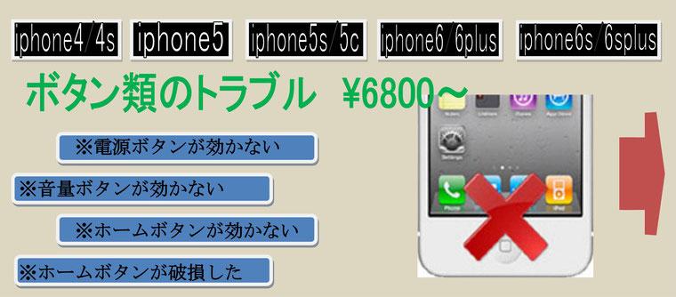 iphoneボタン類トラブル