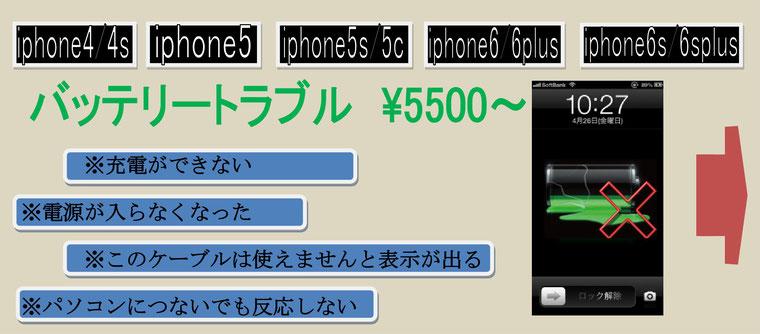 iphoneバッテリートラブル