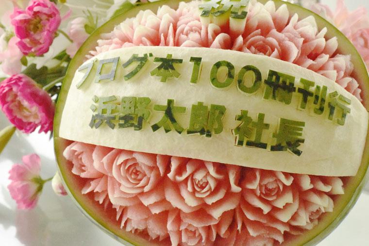 カービング ソープ フルーツ 大阪 教室