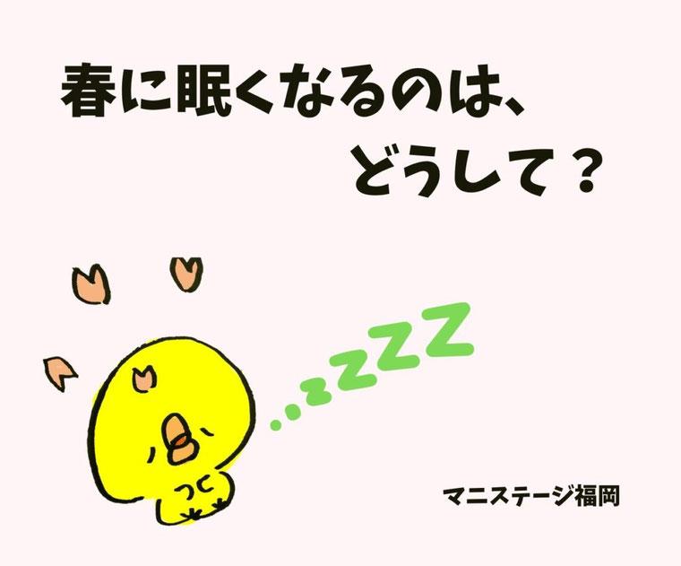 春に眠くなるのはどうして? / マニフレックス展示九州最大級のマニステージ福岡
