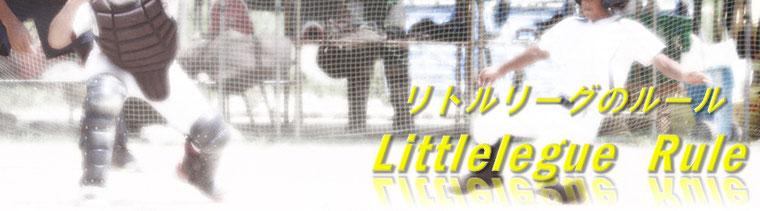リトルリーグの主なルール