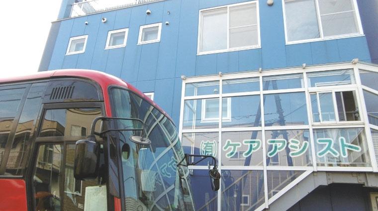 札幌市介護・福祉・新規事業のことならケアアシスト