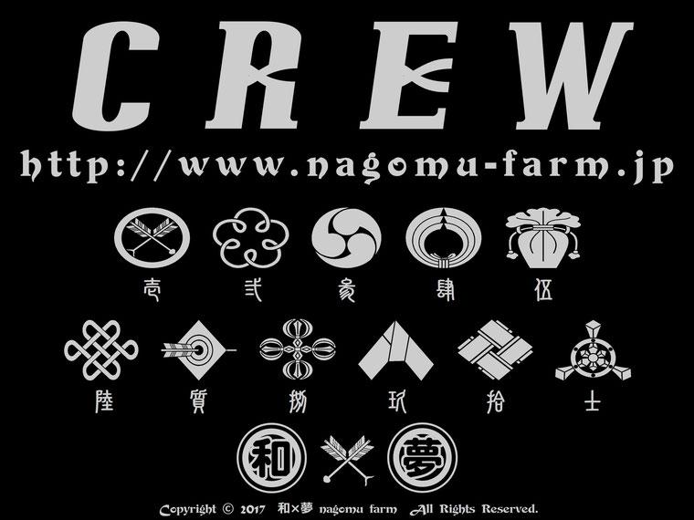 【CREW】デザイン 和×夢 nagomu farm
