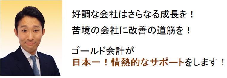 明大前の税理士!ゴールド会計が日本一!情熱的なサポートをします!