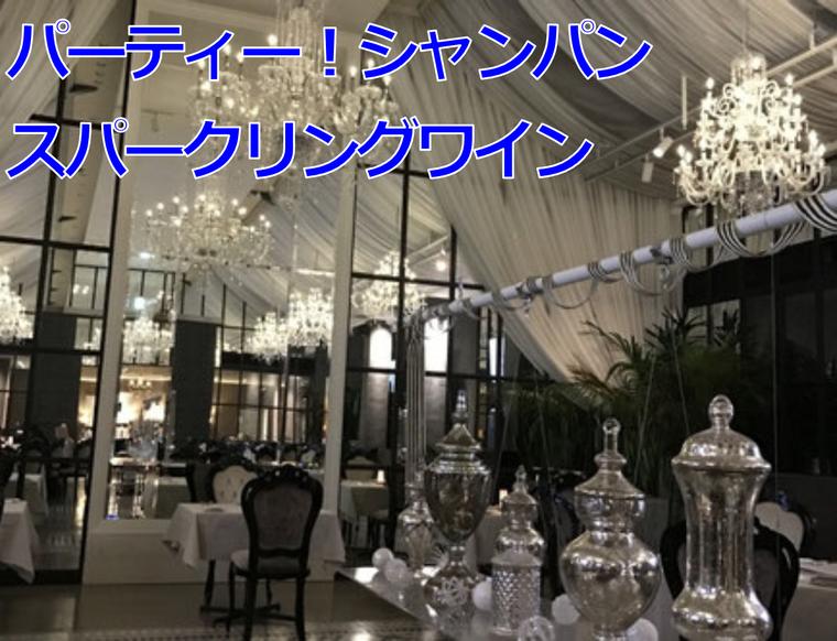 シャンパン スパークリングワイン ドンペリ モエ 大阪市 宅配