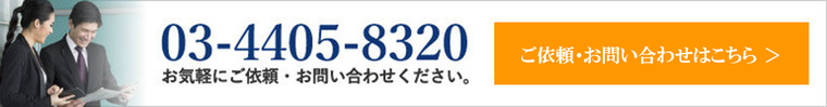 お問い合わせ電話番号 03-4405-8320