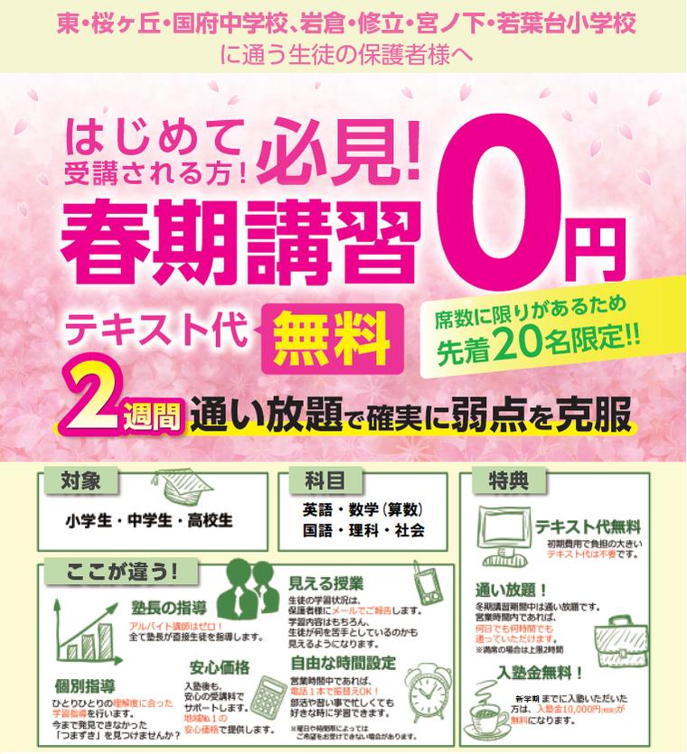 春期講習生募集中!2週間通い放題で0円(英語・数学・算数・国語)対象:小学生、中学生、高校生 テキスト代も無料