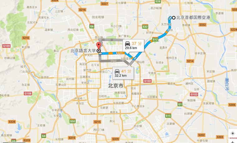 北京語言大学-北京首都国際空港