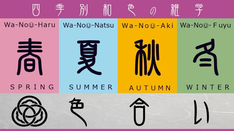 色合い【季節に合う和色の雑学】