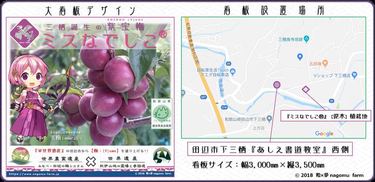 『ミスなでしこⓇ』看板デザイン&設置箇所【MAP】 和×夢 nagomu farm