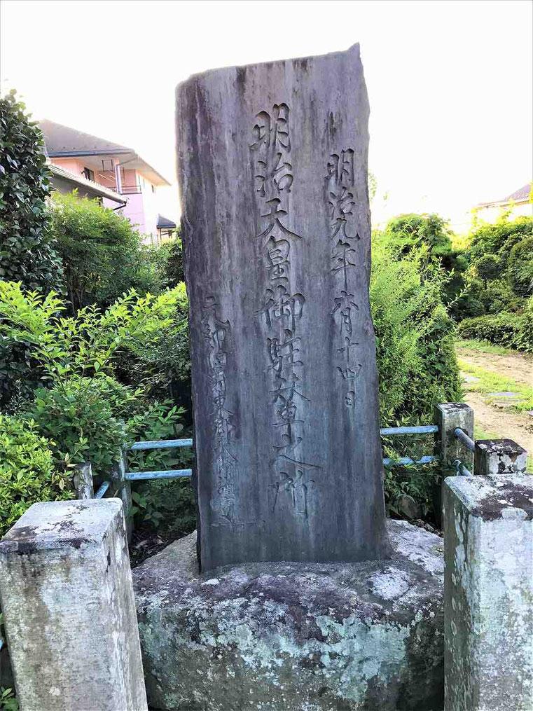 明治天皇が立ち寄られたことを記念した碑