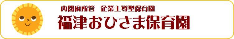 福津市の保育園 園児募集中 保育士 看護師 募集