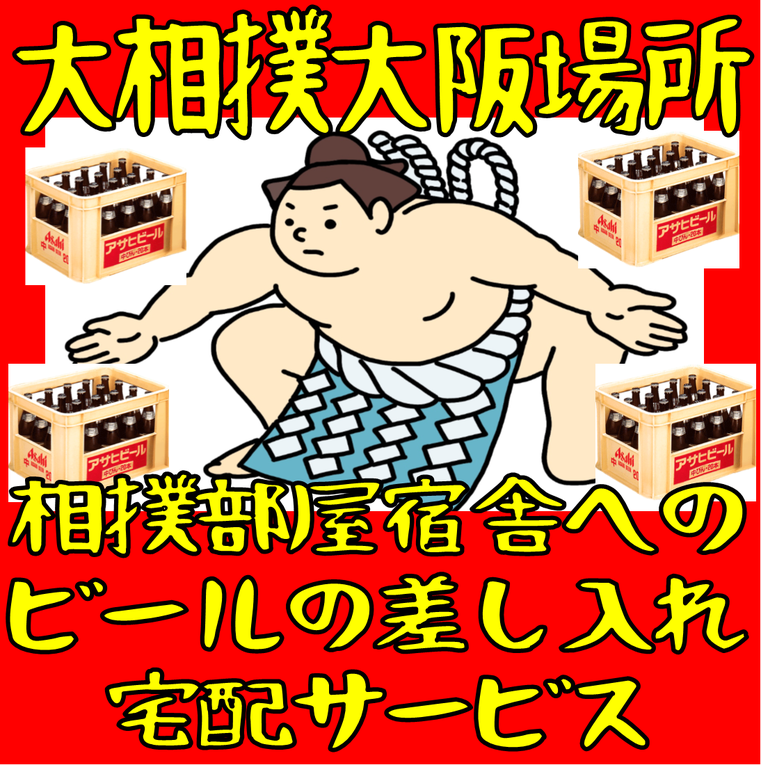 大相撲 大阪場所 宿舎 ビール 差し入れ 配達 宅配