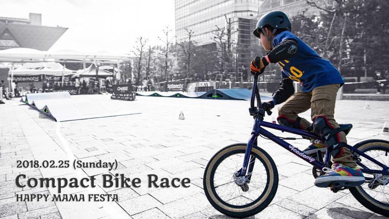 三重、桑名、自転車、BMX、MTB、デート、おでかけ、こども、レジャー、遊び、スクール、塾、ランバイク