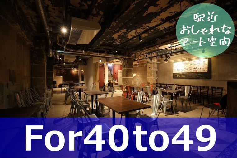 横浜市 婚活 40代