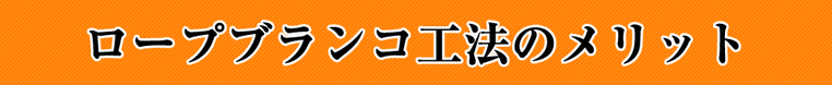ロープブランコ工法(無足場工法)のメリット