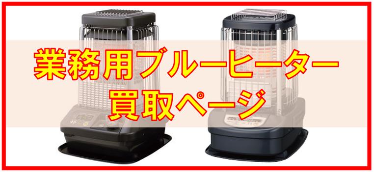 札幌ブルーヒーターの買取ページはこちらへ