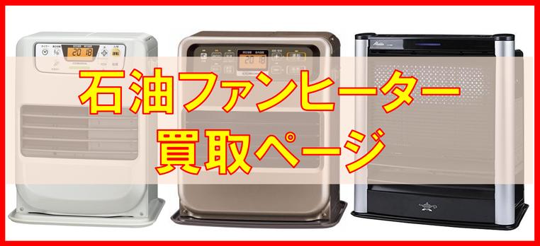 札幌ファンヒーター買取ページはこちら!