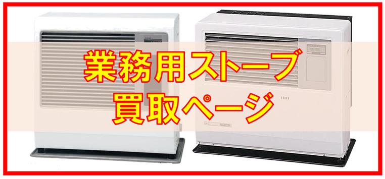 札幌業務用ストーブの買取ページになります