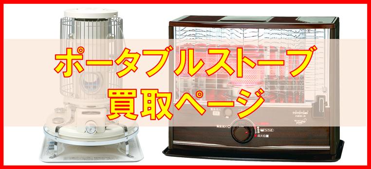 札幌ポータブルストーブ買取ページはこちら!