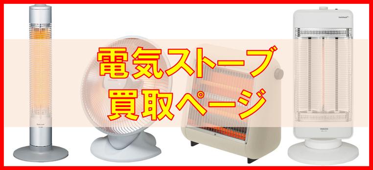 札幌電気ストーブ買取はこちらより!