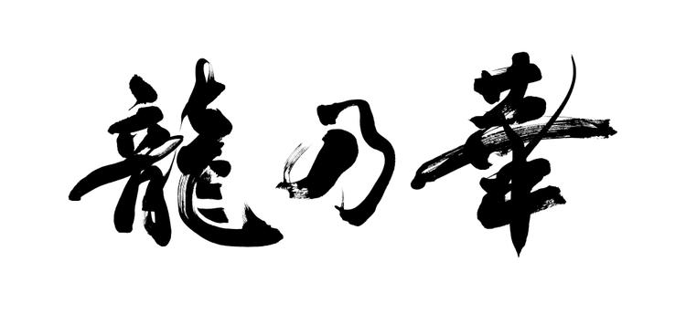 焼肉店看板用の筆文字制作:龍乃華|看板や商品パッケージの筆文字制作・題字を書道家に注文・依頼するなら書家 鳶山にお任せください。
