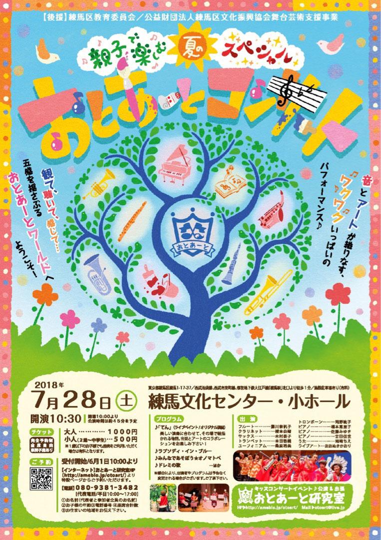 ボンジュール!サックスの木村泰子講師が出演する「親子で楽しむ夏のスペシャル おとあーとクリスマスコンサート」をご紹介します。2018年7月28日(土)練馬文化センター・小ホールで10:00開場、10:30開演です。