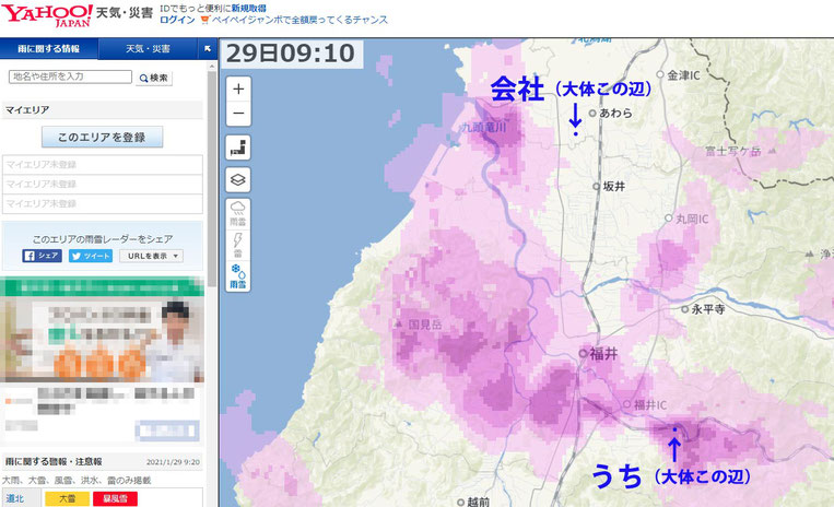 Yahoo天気の雨雲レーダーで見た会社と自宅