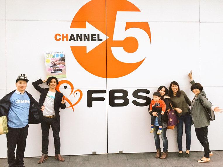 福岡放送の前でJimdoメンバーと撮影しました。