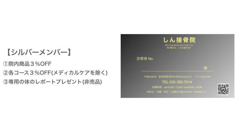 【シルバーメンバー】 ①院内商品3%OFF ②各コース3%OFF(メディカルケアを除く) ③専用の体のレポートプレゼント(非売品)