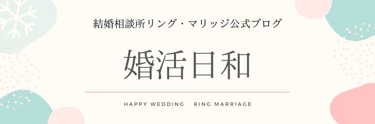 リング・マリッジ 公式ブログ