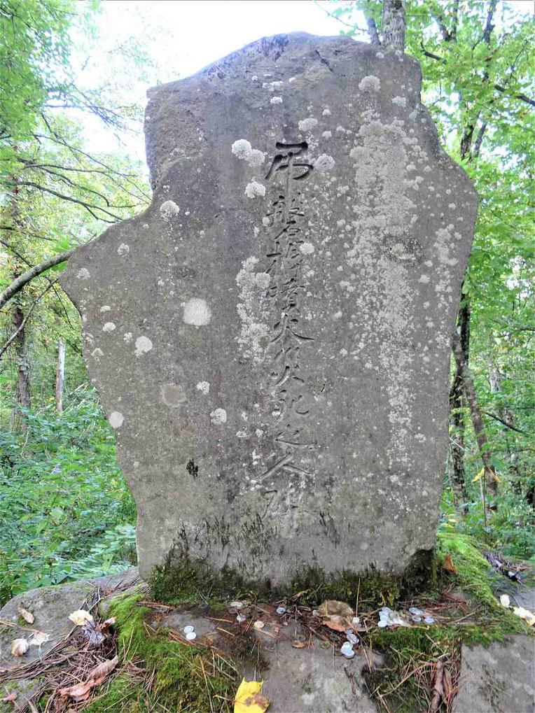 現夢の墓の右手奥には、磐梯山噴火災害の慰霊碑があります。