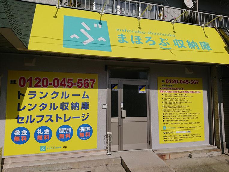 まほろぶ収納庫・堺店