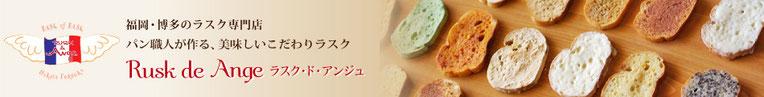 福岡・博多のラスク専門店のラスク・ド・アンジュのラスク写真画像
